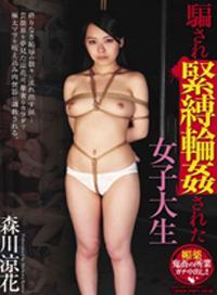 被欺騙緊縛輪姦的女大學生 森川涼花